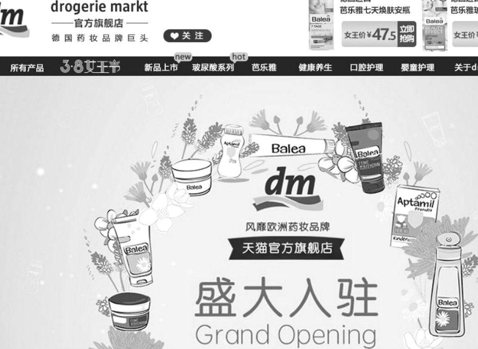 """Das sind Deine Weekly News: dm-Markenshop ist nun für chinesische Kunden auf Alibabas """"Tmall"""" verfügbar, Amazon plant womöglich eigene Versandapotheke und About You und Zalando sind führende Pure Player bei den Shop-Awards 2017."""