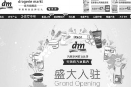 Das sind Deine Weekly News: dm-Markenshop ist nun für chinesische Kunden auf Alibabas